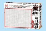 ■2000スモールピースジグソーパズル:純白地獄大王
