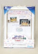ディズニーステンドアートジグソー専用パネルぎゅっとサイズ266ピース用(ホワイト)(18.2×25.7cm)