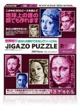 ■300ピースジグソーパズル:ジガゾーパズル/ワインレッド《カタログ落ち商品》