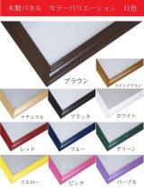 木製パネル 51×73.5cm(10-T)