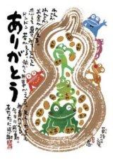 ◆希少品◆108ピースジグソーパズル:ありがとう(安川眞慈)《廃番商品》