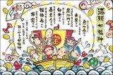 ◆希少品◆1000ピースジグソーパズル:満願七福神(石川真理)《廃番商品》