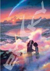 ◆希少品◆1000ピースジグソーパズル:君の名は。(5)《廃番商品》