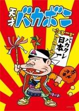 ◆希少品◆108ピースジグソーパズル:桃太郎なのだ!《廃番商品》