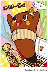 ■108ピースジグソーパズル:ねばーる君 よろしくネバ!《廃番商品》