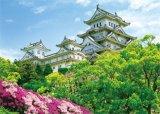 ◆希少品◆1000スモールピースジグソーパズル:姫路城 -ツツジ咲く-《廃番商品》