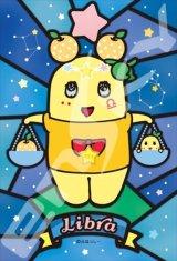 ■アートクリスタル126ピースジグソーパズル:ふなっしー てんびん座なっしー!《廃番商品》