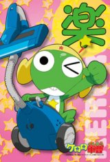 """◆希少品◆ミニパズル150ピース:ケロロ""""楽""""であります!《廃番商品》"""