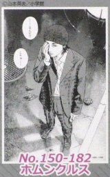 ◆希少品◆ミニパズル150ピース:ホムンクルス《廃番商品》