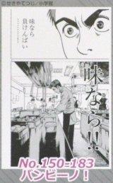 ◆希少品◆ミニパズル150ピース:バンビーノ!《廃番商品》