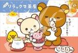 ◆希少品◆ミニパズル150ピース:リラックマ茶屋(2)《廃番商品》