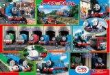 板パズル30ピース:ピクチュアパズル トーマスのアルバム《廃番商品》