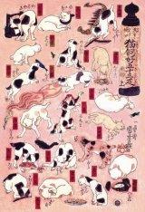 ■300ピースジグソーパズル:猫飼好五十三疋 上(歌川国芳)