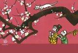 ★32%off★300ピースジグソーパズル:滝平二郎 きりえコレクション 「梅」