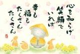 【取寄商品】★31%off★300ピースジグソーパズル:幸福たくさん(恵雪)