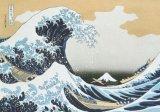 ◆希少品◆117ピースジグソーパズル:3Dアートパズル 神奈川沖浪裏 北斎作《廃番商品》