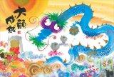 ■1000ピースジグソーパズル:青龍 大願成就(御木幽石)《廃番商品》