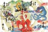 ■1000ピースジグソーパズル:吉祥 四方守護図(御木幽石)