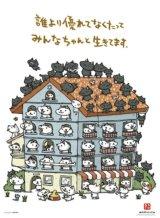 ◆希少品◆500ピースジグソーパズル:誰より優れてなくたって(ちびギャラ)《廃番商品》