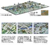 4D CITY SCAPE TIME PUZZLE ベルリン《カタログ落ち商品》