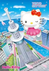 ■1000ピースジグソーパズル:ハローキティと東京スカイツリー®《廃番商品》