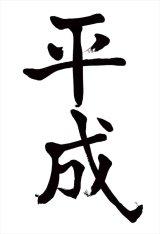 ★27%off★300ピースジグソーパズル:平成ジグソーパズル