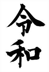 ★27%off★300ピースジグソーパズル:新元号ジグソーパズル 令和(れいわ)