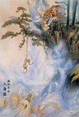 ◆希少品◆1000ピースジグソーパズル:大難猿(田邊慈玄)《廃番商品》