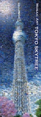 ■352ピースジグソーパズル:モザイクアート 東京スカイツリー®(ロングパッケージ)《廃番商品》