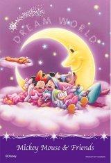 ■プリズムアート70ピースジグソーパズル:ディズニー ムーンライトグッドナイト《廃番商品》