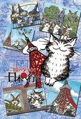 ■プチパズル99ピース:猫のダヤン 東京めぐり(わちふぃーるど)