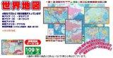 板パズル109ピース:パズル 世界地図(2012年改訂)