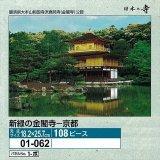 ★32%off★108ピースジグソーパズル:新緑の金閣寺-京都