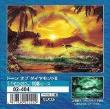 ★32%off★108ピースジグソーパズル:ドーン オブ ダイヤモンドII(CRラッセン)