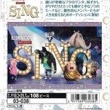 ★32%off★108ピースジグソーパズル:SING シング ムーン劇場
