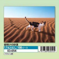 画像1: ■108ピースジグソーパズル:夜明けの砂漠(岩合光昭のねこパズル)