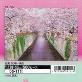 ★31%off★500ピースジグソーパズル:目黒川の春-東京