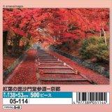 ■500ピースジグソーパズル:紅葉の毘沙門堂参道-京都