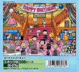 ◆希少品◆500ピースジグソーパズル:PEANUTS/スヌーピー ピーナッツパーティー《廃番商品》