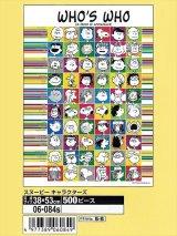 【取寄商品】★32%off★500ピースジグソーパズル:PEANUTS/スヌーピー キャラクターズ