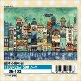 ★32%off★500ピースジグソーパズル:星降る夜の街(西村典子)