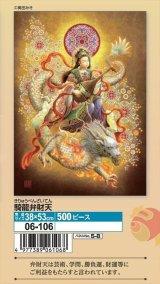 ★32%off★500ピースジグソーパズル:騎龍弁財天
