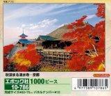 ★33%off★1000ピースジグソーパズル:秋深まる清水寺-京都
