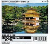 【取寄商品】★32%off★1000ピースジグソーパズル:新緑の金閣寺