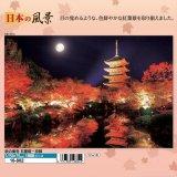 ★32%off★1000ピースジグソーパズル:秋の東寺 五重塔-京都