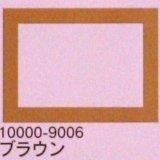 プチ2用フレーム(ブラウン)(16.5×21.5cm)