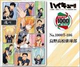 ★32%off★1000ピースジグソーパズル:ハイキュー!! 烏野高校排球部