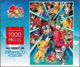 ◆希少品◆1000ピースジグソーパズル:デジモン20周年〜進化は続く〜《廃番商品》