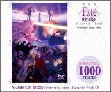 ◆希少品◆1000ピースジグソーパズル:劇場版「Fate/stay night[Heaven's Feel]」B《廃番商品》