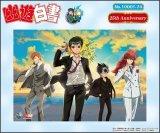 ◆希少品◆1000ピースジグソーパズル:幽☆遊☆白書 25th Anniversary《廃番商品》